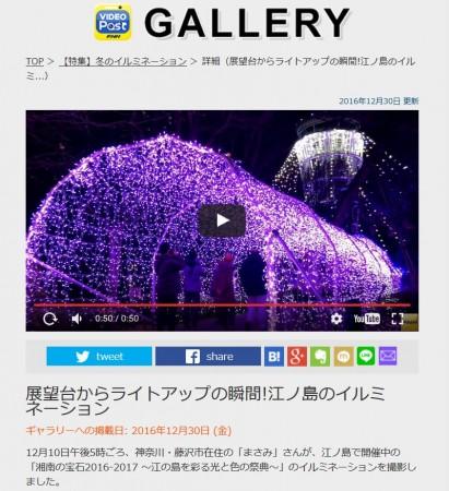 FNN Video Post Enoshima