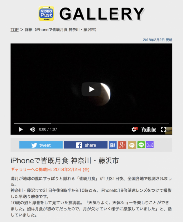 FNN Video Post Lunar Eclipse