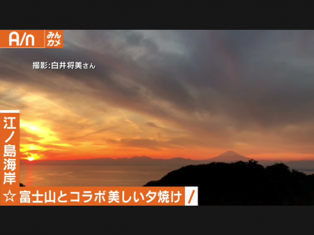 Abema TV Enoshima
