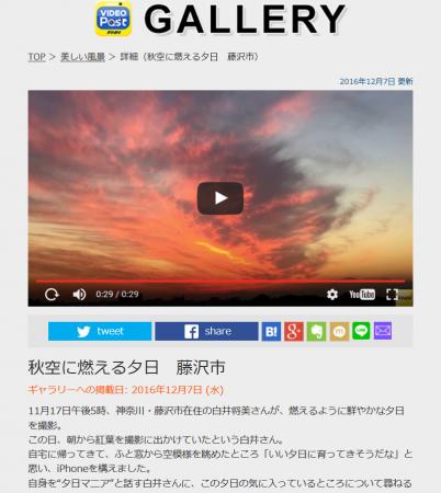 FNN Video Post Sunset