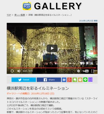 FNN Video Post Illumination of Yokohama station