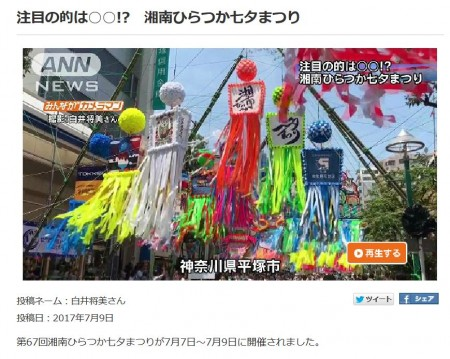 ANN News Hiratsuka Tanabata Festival