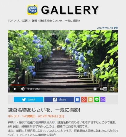 FNN Video Post Meigetsuin temple and Gryo jinja shriine in Kamakura