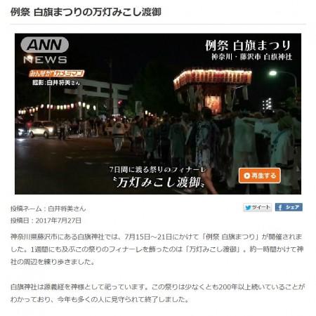 ANN News Mikoshi at Shirahata festival