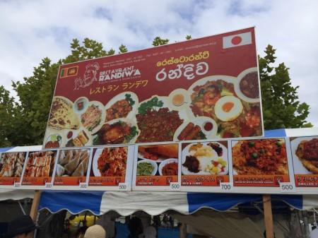 Sri Lanka Festival2014