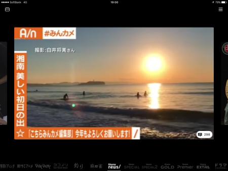 AbemaTV fisrt sunrise