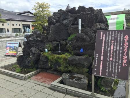 Michi No Eki Narusawa