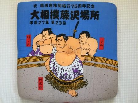 Ozumo Fujisawa Basho