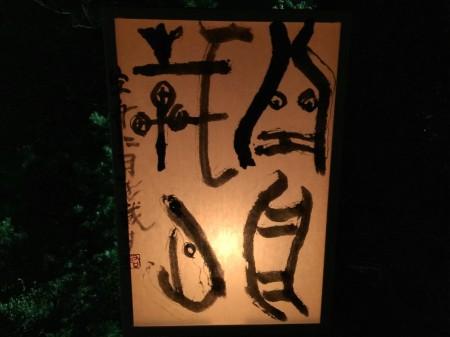 bonbori matsuri in Tsurugaoka Hachimangu