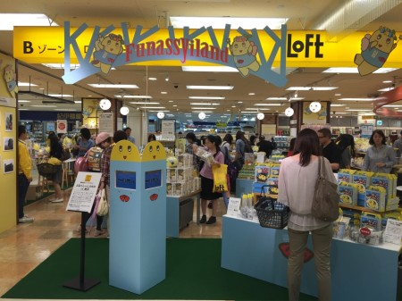 Funassyi land in Yokohama