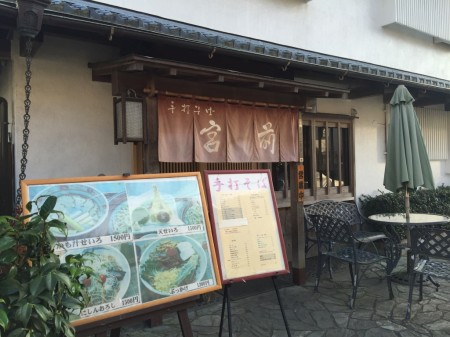 Teuchi Soba Kamakura-gu Mae
