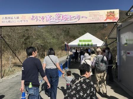 Entarnce of Fuji Shibazakura festival