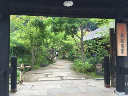 Hakone Yuryo