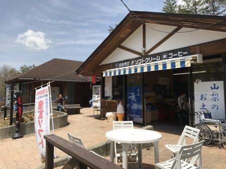 shop at Hanano Miyako Koen park