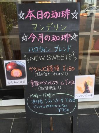 Ichirin Coffee