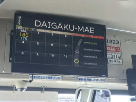 Electronic board in Kamakura bus