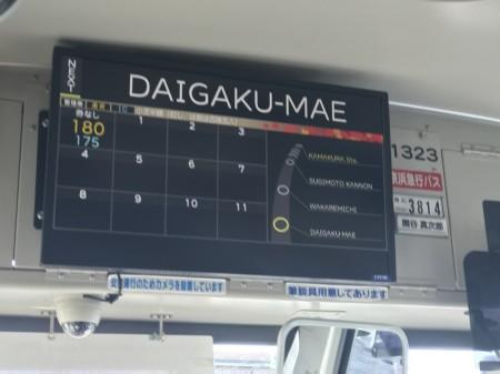 Electronic board in Kamakura bus