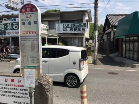 Joumyouji bus stop