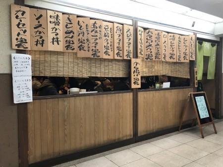 Tonkatsu Ishikawa in Nagoya