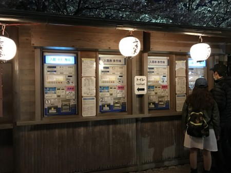 Ticket vending machine of Sankeien Garden