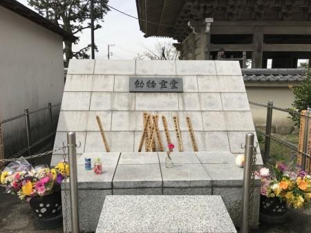 Grave for animals at Komyoji temple in Kamakura