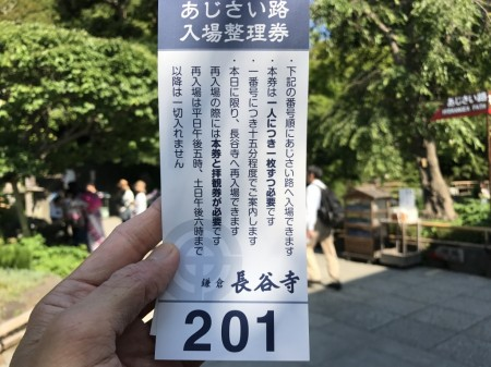 Numbered ticket of hydrangea walking path at Hase Temple in Kamakura
