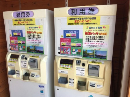 Ticket vending machine at Hanano Miyako Koen park