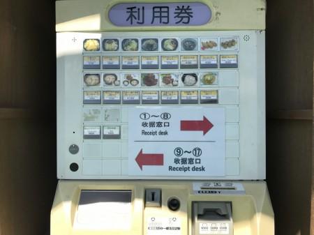 Ticket vending machine in Fuji Shibazakura Festival