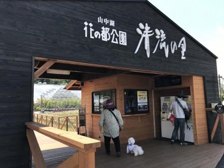 Entrance of Seiryu-no Sato at Hanano Miyako Koen park