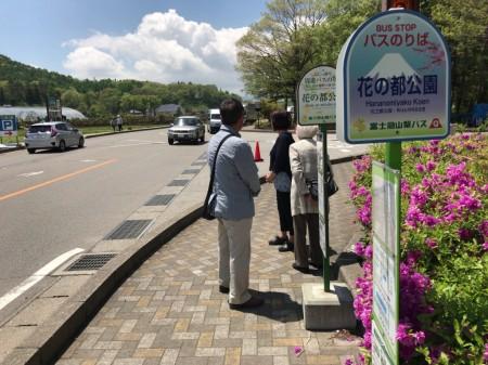Hanano Miyako Koen Iriguchi Bus stop
