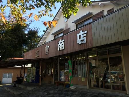 Kurokura Shoten