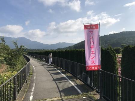 Hanano Miyako Koen park