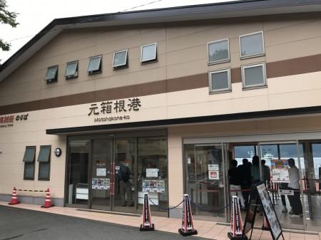 Moto Hakone Port