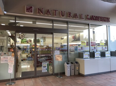 Natural Lawson in Mitsui Garden Hotel Prana Tokyo Bay