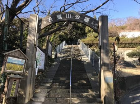 Entrance of Azumayama Park