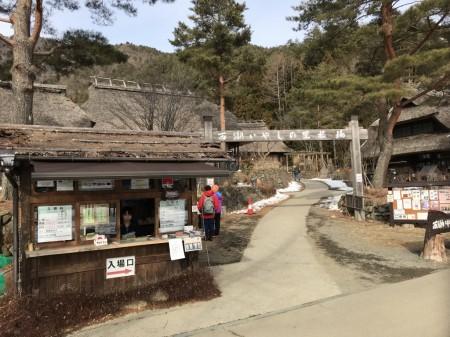 Entrance of Saiko Iyashino Sato Nenba