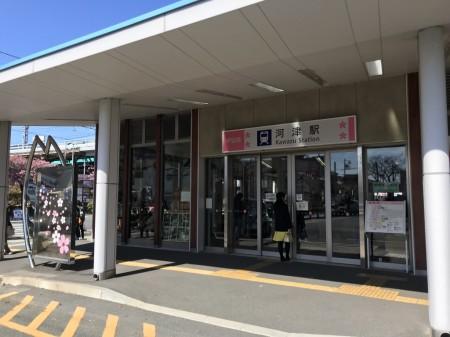 Kawazu Station
