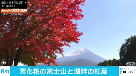 AbemaNews Mt.Fuji and autumn leaves in lake Shojiko