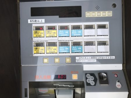 Auto ticket vending machine in Hitachi Seaside Park