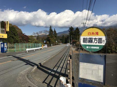Shiraito No Taki Bus Stop